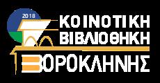 Voroklini library